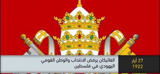 الفاتيكان يرفض الانتداب والوطن القومي اليهودي في فلسطين 27-5-2019 - مساواة