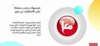 وكالة معا:فيسبوك يحجب صفحة حزب المتطرف بن جبير،صباحنا غير، 14-2-2019،قناة مساواة