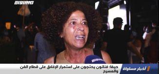 حيفا: فنانون يحتجون على استمرار الإغلاق على قطاع الفن والمسرح،تقرير،اخبار مساواة،09.08