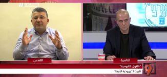 """"""" قانون القومية """"؛ الأخطر ضد العرب! - الكاملة - التاسعة مع رمزي حكيم - 9-5-2017 - قناة مساواة"""
