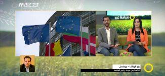 اهمية لقاء المشتركة في بروكسل، النائب أيمن عودة ،صباحنا غير،6-9-2018،قناة مساواة الفضائية