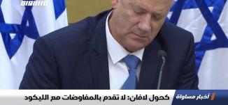 كحول لافان: لا تقدم بالمفاوضات مع الليكود،اخبار مساواة 28.10.2019، قناة مساواة