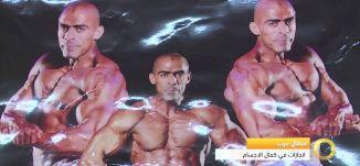 تقرير - أبطال عرب - انجازات في كمال الاجسام - #صباحنا_غير- 28-3-2016- قناة مساواة الفضائية