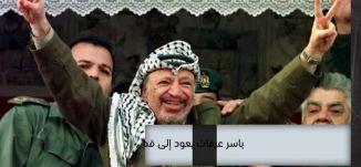 1994 ياسر عرفات يعود الى قطاع غزة بعد 27 سنة في المنفى -  ذاكرة في التاريخ - 1.7.2019