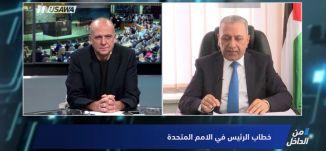 خطاب الرئيس الفلسطيني في الأمم المتحدة - د. محمد المصري،من الداخل،29-9-2018،مساواة