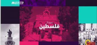 الاحتفال السنوي بشفيعة فلسطين السيدة مريم العذراء سلطانة فلسطين - الكاملة - صباحنا غير- 29.10.2017