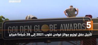 َ60 ثانية - تأجيل حفل توزيع جوائز غولدن غلوب 2021 إلى 28 شباط/فبراير  -23.06.2020.مساواة