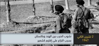 1947 - نشوب حرب بين الهند وباكستان بسبب النزاع على اقليم كشمير  -ذاكرة في التاريخ-02.11.19