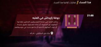 جوقة زاريداش في العتبة  !- فعاليات ثقافية هذا المساء - 29-5-2017 - قناة مساواة الفضائية