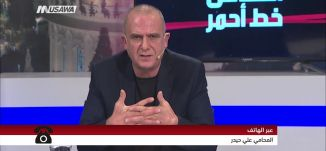 يتميز قرار القدس بكونه اخطر قرار كان في تاريخ الصراع، علي حيدر،6.12.17،قناة مساواة الفضائية