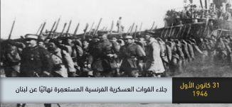 1946 - جلاء القوات العسكرية الفرنسية المستعمرة نهائيا عن لبنان- ذاكرة في التاريخ-31.12.19