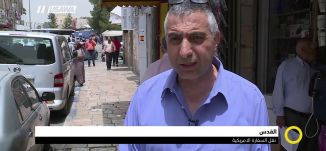 تقرير ،القدس - نقل السفارة الامريكية،صباحنا غير،14-5-2018،مساواة