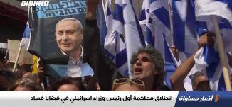 انطلاق محاكمة أول رئيس وزراء اسرائيلي في قضايا فساد،تقرير،اخبار مساواة،26.05.2020،قناة مساواة