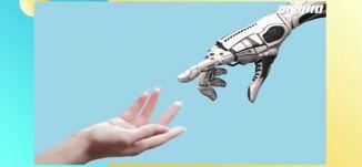 ما يتيحه عالم الروبوتيكا للثروة المعرفية للطفل،الكاملة،صباحنا غير،17.6.2019،قناة مساواة