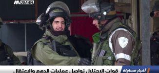 قوات الاحتلال تواصل عمليات الدهم والاعتقال،اخبار مساواة،9.1.2019، مساواة