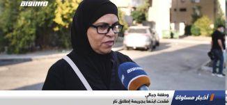 انطلاق مسيرة أمهات من أجل الحياة من حيفا إلى القدس مشيا على الأقدام،تقرير،اخبار مساواة11.8