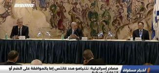 مصادر إسرائيلية:نتنياهو هدد غانتس إما بالموافقة على الضم أو انتخابات مبكرة،الكاملة،اخبار مساواة،22.6