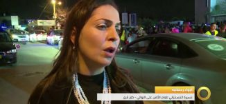 تقرير - اجواء رمضانية - مسيرة المسحراتي في كفر قرع - #صباحنا_غير- 4-7-2016- مساواة