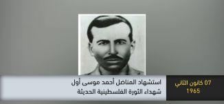 1965 - استشهاد المناضل أحمد موسى أول شهداء الثورة الفلسطينية الحديثة - ذاكرة في التاريخ-07.01.20