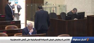 غانتس لا يعارض فرض السيادة الإسرائيلية على أراض فلسطينية،الكاملة،اخبار مساواة ،05،04