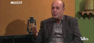 ما هي هي قصة  فايز ابو حامد مع الهجرة ؟! ، حالنا -3-1-2018 - قناة مساواة الفضائية