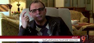 """الطنطور؛ كيف عاد مخطط """"المدينة"""" ومصادرة الاراضي من جديد؟! - صائب منصور -#التاسعة -3-2-2017 - مساواة"""