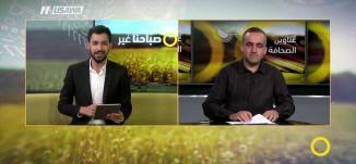 عناوين الصحافة،وائل عواد،صباحنا غير،3-7-2018- مساواة