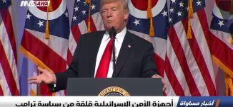 أجهزة الأمن الإسرائيلية قلقة من سياسة ترامب، اخبار مساواة، 27-8-2018-قناة مساواة الفضائيه