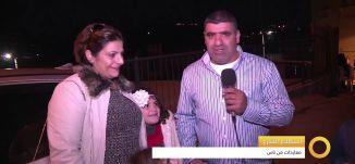 معايدات - صباحنا غير - 31-12-2015 - قناة مساواة الفضائية -Musawa Channel