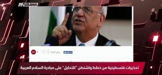 """القدس العربي : تحذيرات فلسطينية من خطط واشنطن """"للتحايل"""" على مبادرة السلام العربية،مترو الصحافة،14-1"""