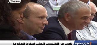 الائتلاف الإسرائيلي الحاكم يتأهب لمخططات المعارضة الإسرائيلية لإسقاط الحكومة،الكاملة ،21-11