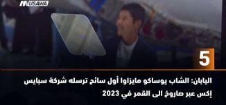 ب 60 ثانية -  مصر: الأرمن يرممون مقبرة لهم تعود إلى القرن العشرين -،18-9-2018- مساواة