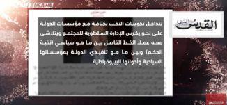 خطر هيمنة الأمنيين على الحكم في بلاد العرب! ، عمرو حمزاوي ، مترو الصحافة،  16.1.2018