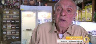تقرير- الصفدي للعطارة من أقدم محلات العطارة في الناصرة - #صباحنا_غير- 4-10-2016 - مساواة