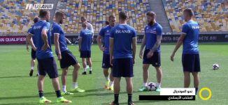 كيف نجح منتخب آيسلندا في التأهل إلى كأس العالم ؟- فادي عجاوي، مرشد بيبار ، صباحنا غير-14.3.2018