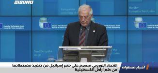 الاتحاد الاوروبي مصمم على منع إسرائيل من تنفيذ مخططاتها من ضم أراض فلسطينية،اخبار مساواة،27.5.2020
