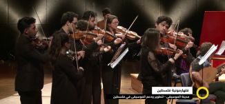 تقرير - فلهارمونية فلسطين مدينة الموسيقى - لدعم الموسيقى في فلسطين - 25-1-2017- #صباحنا_غير- مساواة