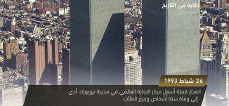 بداية نهاية حرب الخليج الثانية! ،ذاكرة في التاريخ،26.2.2018 ،  قناة مساواة الفضائية