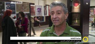تقرير :صناعة الثقافة - مهرجان فلسطين الوطني للمسرح ، صباحنا غير،4-11-2018،قناة مساواة الفضائية