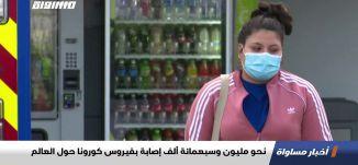 نحو مليون وسبعمائة ألف إصابة بفيروس كورونا حول العالم،تقرير،اخبار مساواة،11.04.2020