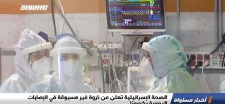 الصحة الإسرائيلية تعلن عن ذروة غير مسبوقة في الإصابات اليومية بكورونا،الكاملة،اخبارمساواة،23.09.2020