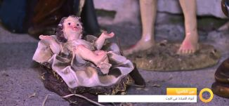 عين الكاميرا- أجواء الميلاد في إقرث - صباحنا غير-24-12-2015-قناة مساواة الفضائية -Musawa Channel