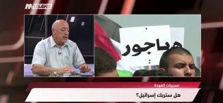 إسرائيل تحت وطأة كابوسَين: ذكرى النكبة..وانتقام إيران!، أحمد عبد الفتاح، مترو الصحافة، 18.4.2018