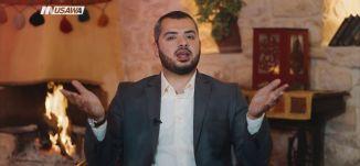 كيف تستر على الناس في أعراضهم وتكف عن عيوبهم؟  - ج2 - الحلقة 14 - الإمام - قناة مساواة الفضائية