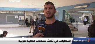 انتخابات في ثلاث سلطات محلية عربية، تقرير،اخبار مساواة،26.11.2019،قناة مساواة