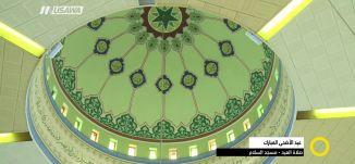 تقرير - صلاة العيد من مسجد السلام الناصرة  -  صباحنا غير -1.9.2017 - قناة مساواة الفضائية