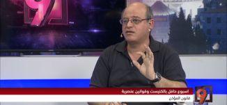 اسبوع حافل بالكنيست وقوانين عنصرية - محمد زيدان و توفيق الطيبي - 18-11-2016- #التاسعة