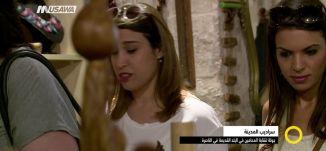 تقرير: سراديب المدينة: جولة لنقابة المحامين في البلد القديمة في الناصرة ،صباحنا غير،5-6-2018، مساواة