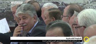 الحكومة الفلسطينية تجدد المطالبة بالحماية الدولية ،صباحنا غير،15-10-2018،قناة مساواة الفضائية