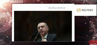 رويترز : إردوغان: تمويل أمريكا لأكراد سوريا سيؤثر على قرارات تركيا،الكاملة ،مترو الصحافة،14.2.2018